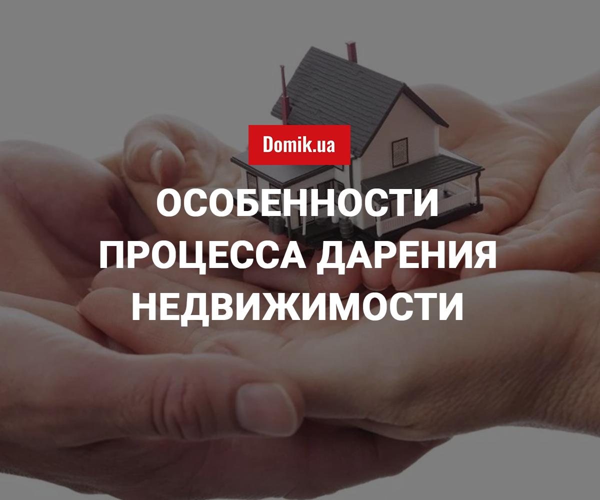 Порядок передачи в дар жилья в Украине