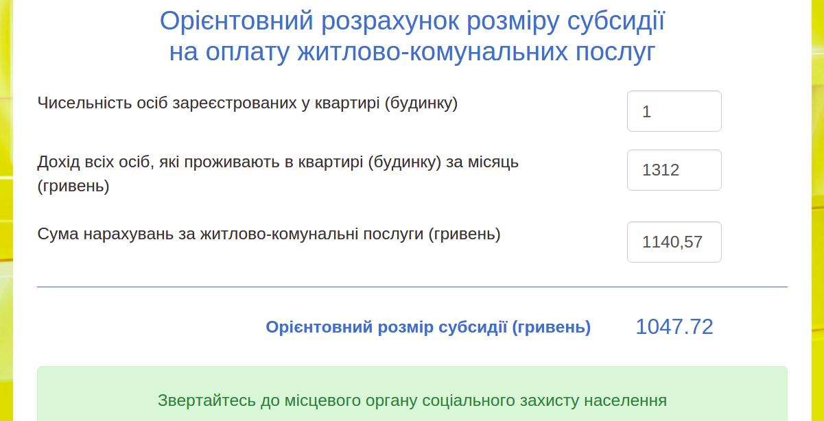 Вартість комунальних послуг у Чернівцях в поточному опалювальному сезоні