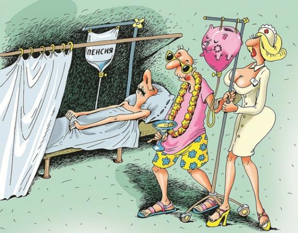 Как самому копить на пенсию