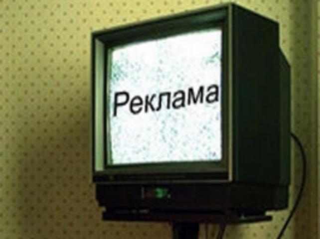 Тхагалегов специфика телевизионной рекламы виды экранной рекламы деньги тебя